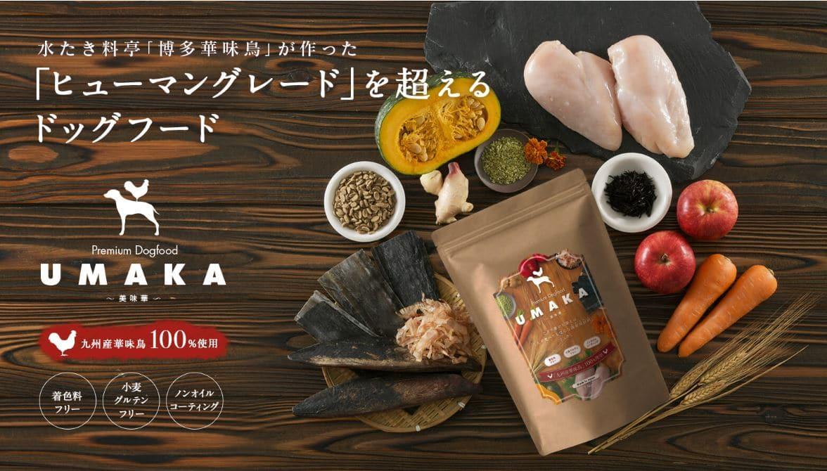 UMAKAドッグフードの種類